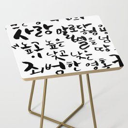 The Love Of God. Calligraphy in Korean. Side Table