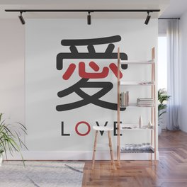 Love - Cool Stylish Japanese Kanji character design (Black and Red on White) Wall Mural