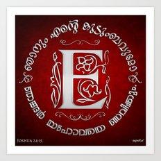 Joshua 24:15 - (Silver on Red) Monogram E Art Print