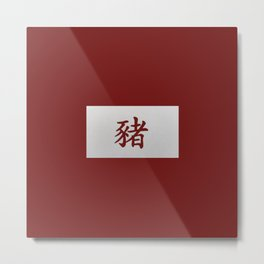 Chinese zodiac sign Pig red Metal Print