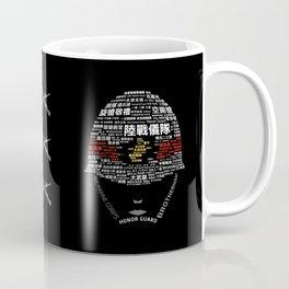 Text Cloud - Marine Corps Honor Guard Helmet Coffee Mug