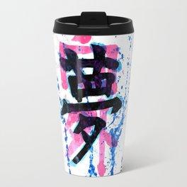 Yume? [Face Outside?] Travel Mug