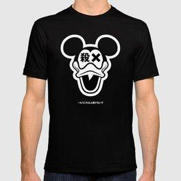 殺さないで T-shirt