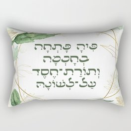 Hebrew Eshet Chayil Woman of Valor Jewish Watercolor Art Rectangular Pillow