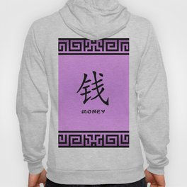 "Symbol ""Money"" in Mauve Chinese Calligraphy Hoody"