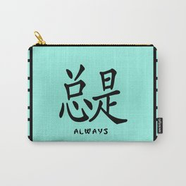 """Symbol """"Always"""" in Green Chinese Calligraphy Carry-All Pouch"""