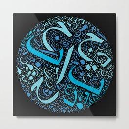 Arabic Alphabet Metal Print