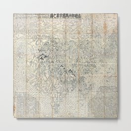 First Japanese Buddhist World Map showing Europe, America and Africa - print from 1710 Metal Print