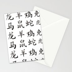 Collage Chinese zodiac signs Stationery Cards