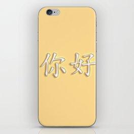 Ni hao typography iPhone Skin