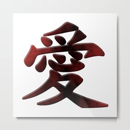 The word LOVE in Japanese Kanji Script - LOVE in an Asian / Oriental style writing Metal Print