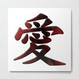 The word LOVE in Japanese Kanji Script - LOVE in an Asian / Oriental style writing Metal Print