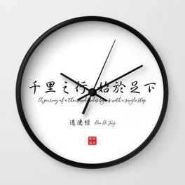 A journey of a thousand miles begins with a single step. LaoTzu Wall Clock