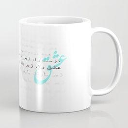 Sohrab Poem : Rain Coffee Mug