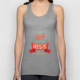 Born to be Wild (Hindi) Unisex Tank Top