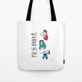 happy times - Chinese ver. Tote Bag