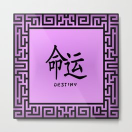 "Symbol ""Destiny"" in Mauve Chinese Calligraphy Metal Print"