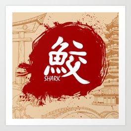 Japanese kanji - Shark Art Print