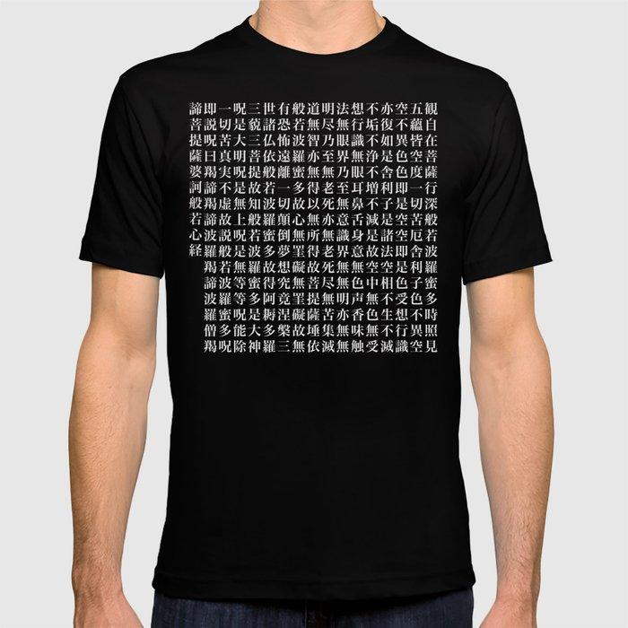 Hannya Shin Gyo Heart Sutra Chinese Character T Shirt By