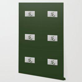 Chinese zodiac sign Dragon green Wallpaper