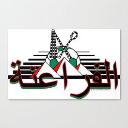 Egypt The Pharaohs الفراعنة (El Phara'ena) ~Group A~ Canvas Print