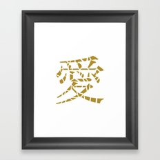 Love (gold) Framed Art Print