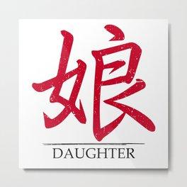 Japanese symbol for DAUGHTER | Kanji Metal Print