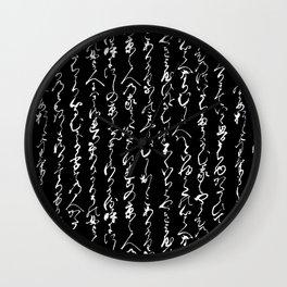Ancient Japanese Calligraphy // Black Wall Clock