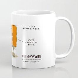 GIGAGOGOGA-TOWN PATO Coffee Mug