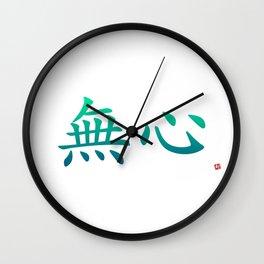 "無心 (Mu Shin) ""Empty Mind"" Wall Clock"