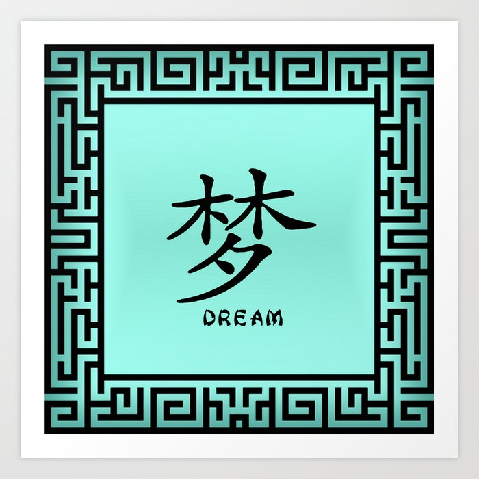 Symbol Dream In Green Chinese Calligraphy Art Print By Patriciannek