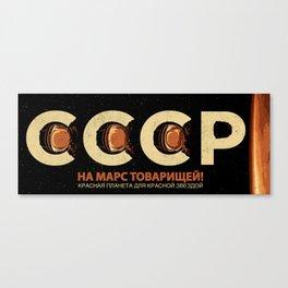 To Mars Comrades Canvas Print