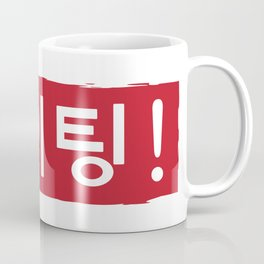 Hwaiting (Fighting) Hangul Coffee Mug
