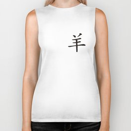 Chinese zodiac sign Goat black Biker Tank