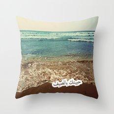 Beirut Beach Throw Pillow