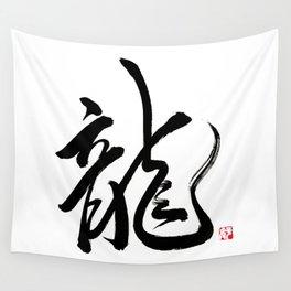 "Ryu - ""Dragon"" Wall Tapestry"