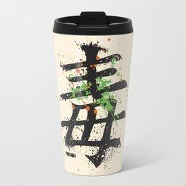 "Hieroglyph ""Poison"" Travel Mug"