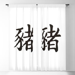 Chinese zodiac sign Pig Blackout Curtain