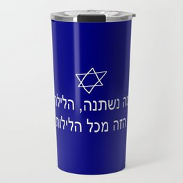 Mah Nishtanah 1 Why is this night different from all other nights? Travel Mug