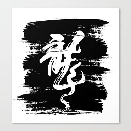 Dragon calligraphy brushstroke Canvas Print