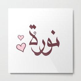norah arabic name Metal Print