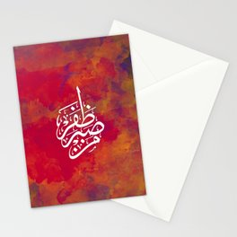 """Patience - Arabic calligraphy 600dpi """"With patience comes victory - من صبر ظفر"""" Stationery Cards"""
