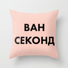 ONE SECOND CYRILLIC Throw Pillow