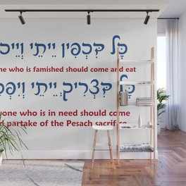 All Who Are Hungry - Welcoming Hebrew Haggadah Quote Wall Mural