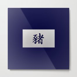 Chinese zodiac sign Pig blue Metal Print