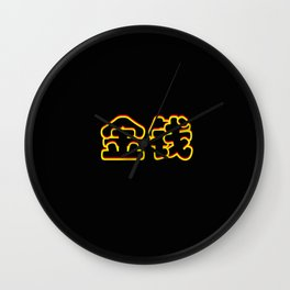 Chinese characters of MONEY Wall Clock