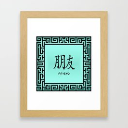 "Symbol ""Friend"" in Green Chinese Calligraphy Framed Art Print"