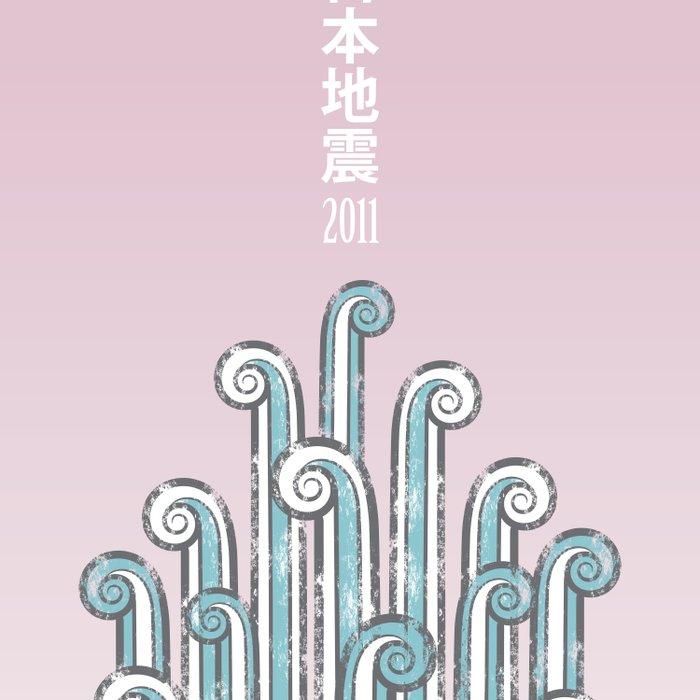 Japan Earthquake 2011 no.2 Comforters