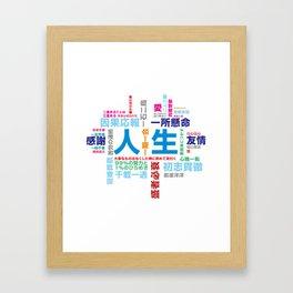 Word cloud in Japanese Framed Art Print