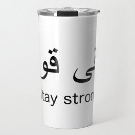 ابقى قويا stay strong arabic words wisdom word كلمات عربية كلمة new art typography appreciate life 2 Travel Mug